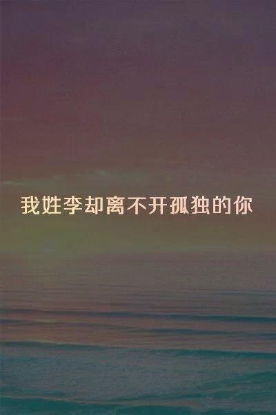 我会学著忘记你 是因为我太爱你
